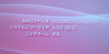 カスタムファームウェア 3.03oe-c