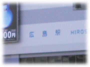 広島駅南口側。