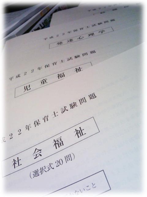 今年の保育士試験の問題用紙。